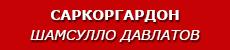 Шамсулло Давлатов